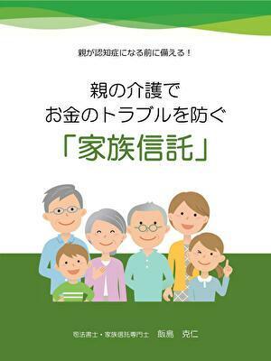家族信託ガイドブック2019