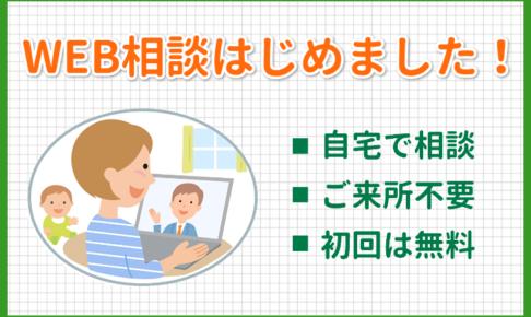 WEB相談_01