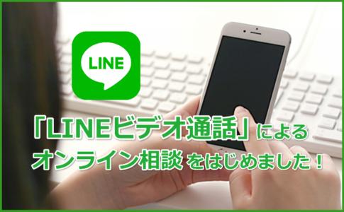 LINE05