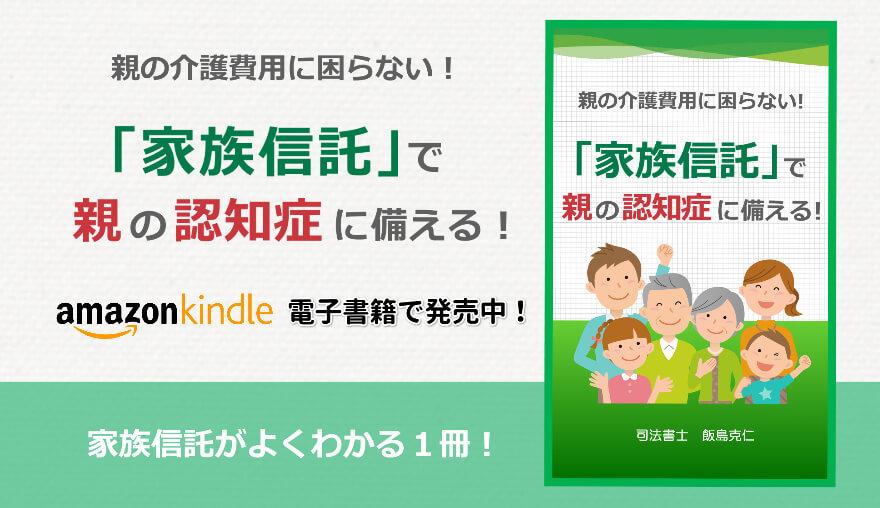 家族信託の電子書籍